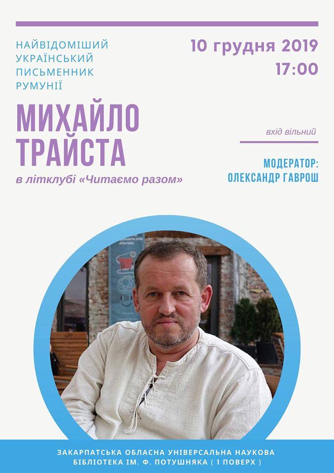 У Закарпатській обласній бібліотеці пройде зустріч із найвідомішим українським письменником Румунії Михайлом Трайстою