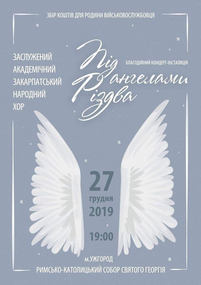 """Закарпатський народний хор підготував святковий концерт-інсталяцію """"Під янголами Різдва"""""""