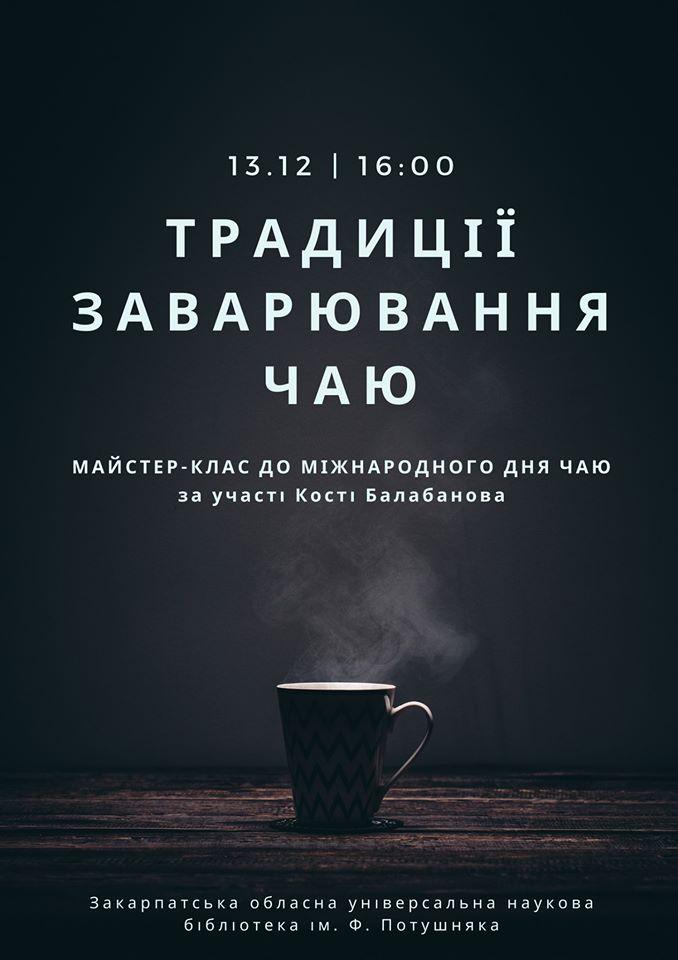 У Закарпатській обласній бібліотеці говоритимуть про традиції чаювання