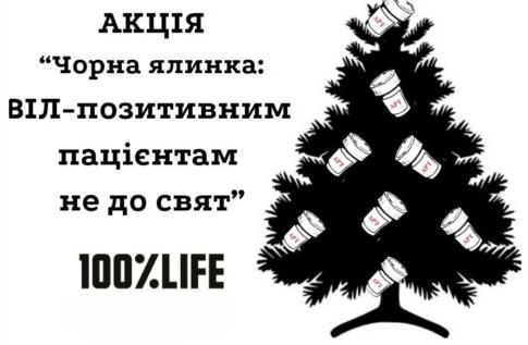 """ВІЛ-інфіковані провели в Ужгороді акцію """"Чорна ялинка"""""""