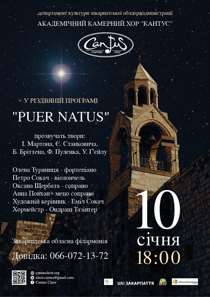 """У новому році камерний хор """"Cantus"""" привітає меломанів новою святковою програмою """"Puer Natus"""""""