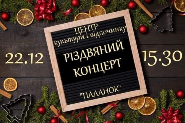 У неділю в Мукачеві відбудеться різдвяний концерт