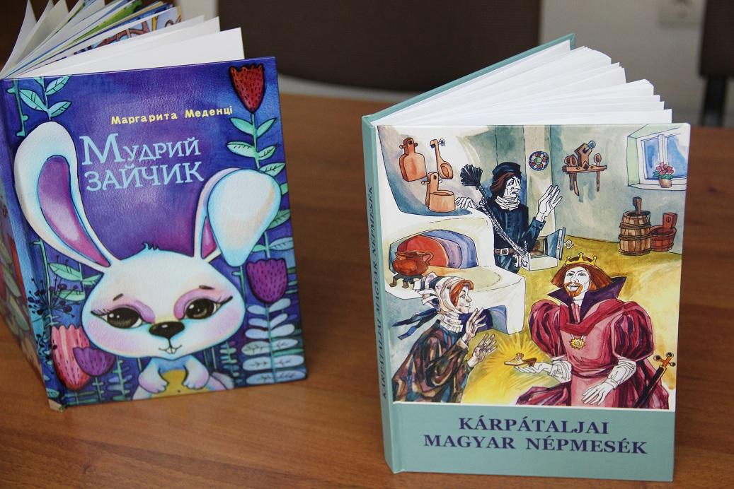 В Ужгороді презентували дві нові книжки для дітей