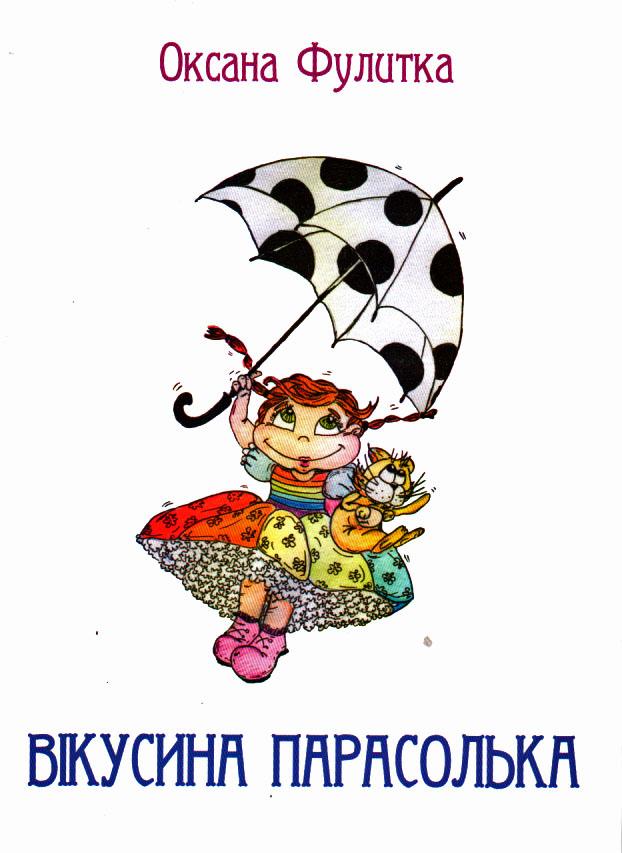 """В Ужгороді презентували дитячу книгу Ольги Фулитки """"Вікусина парасолька"""""""