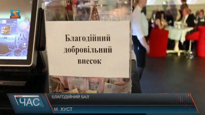 У Хусті вже втретє проведуть Зимовий благодійний бал на підтримку онкохворих дітей