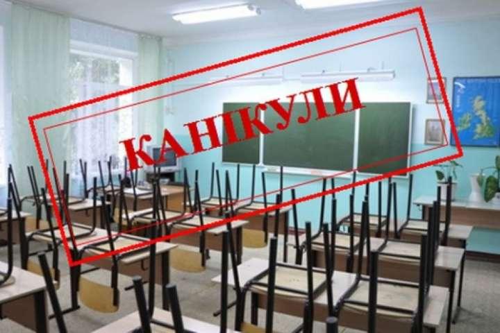 У школах Закарпаття канікули можуть розпочатися на 10 днів раніше