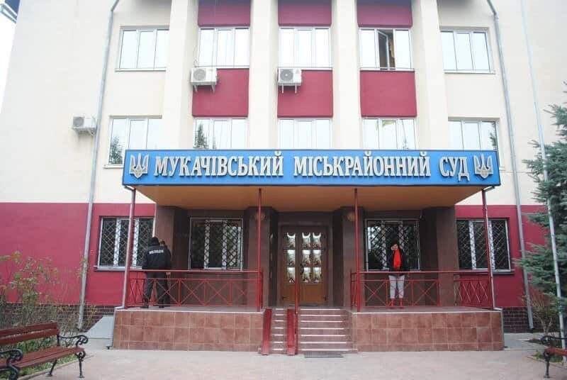 """В Мукачеві знову """"замінували"""" будівлю міжрайонного суду"""