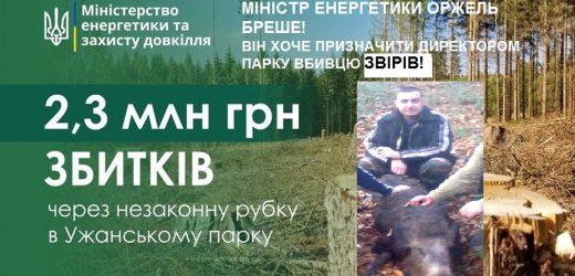 Колектив Ужанського нацпарку засуджує неправдиву інформацію Міністерства енергетики