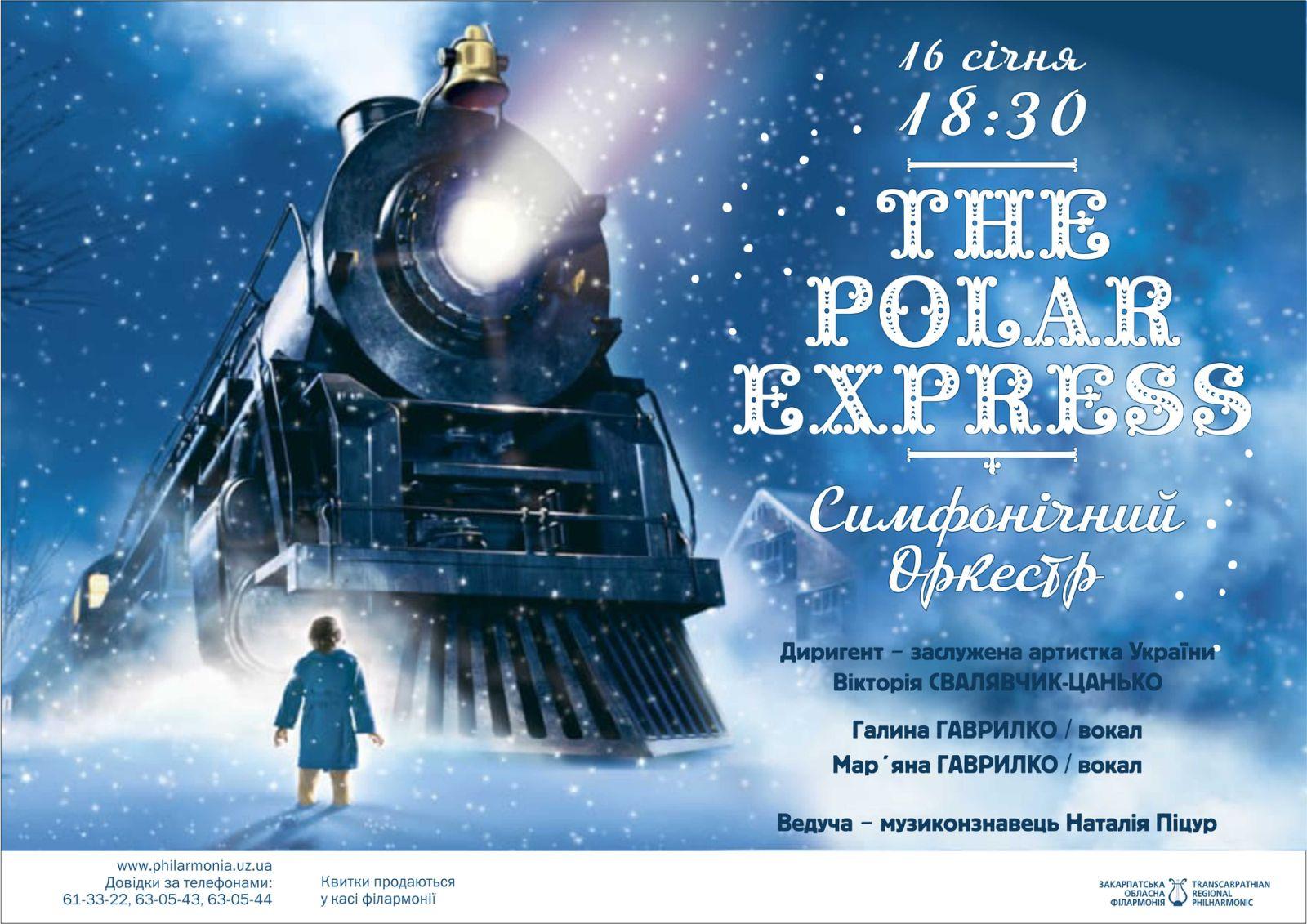 Симфонічний оркестр Закарпатської обласної філармонії запрошує на феєричну концертну програму «THE POLAR EXPRESS»