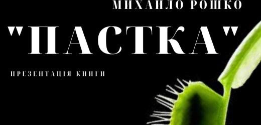 """Нову книгу Михайла Рошка """"Пастка"""" представлять у Закарпатській обласній бібліотеці"""