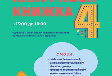 """Закарпатська обласна бібліотека запрошує на четверту """"Капуркову книжку"""""""