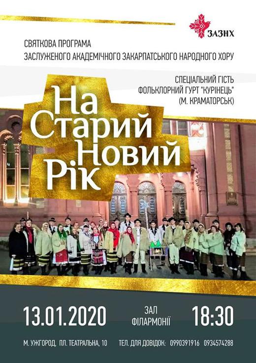 """Закарпатський народний хор виступить з великим святковим концертом """"На Старий Новий рік"""""""