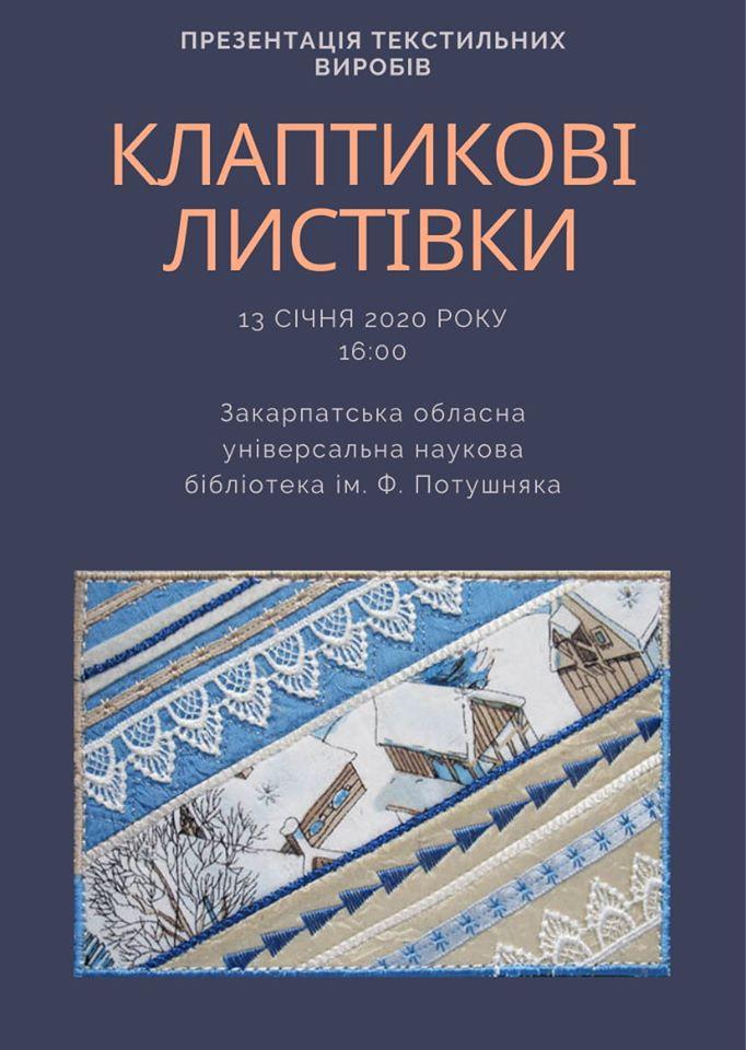 У Закарпатській обласній бібліотеці презентують незвичайні новорічні листівки