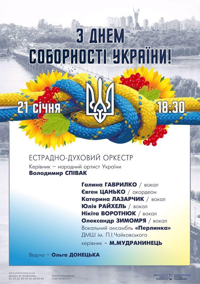 До Дня Соборності України у Закарпатській обласній філармонії відбудеться святковий концерт естрадно-духового оркестру