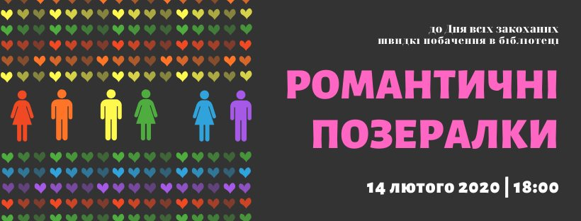 """До дня закоханих у Закарпатській обласній бібліотеці пройдуть """"Романтичні позералки"""""""