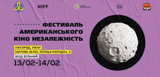 """В Ужгороді відбудеться фестиваль американського кіно """"Незалежність"""""""
