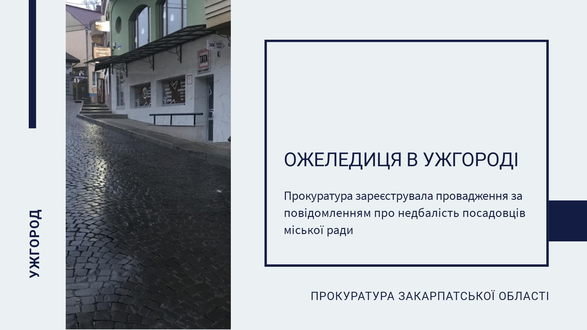 Прокуратура відкрила провадження на посадовців Ужгородської міськради через травмування громадян під час ожеледиці
