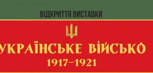 "До Ужгорода привезуть виставку ""Українське військо: 1917-1921"""