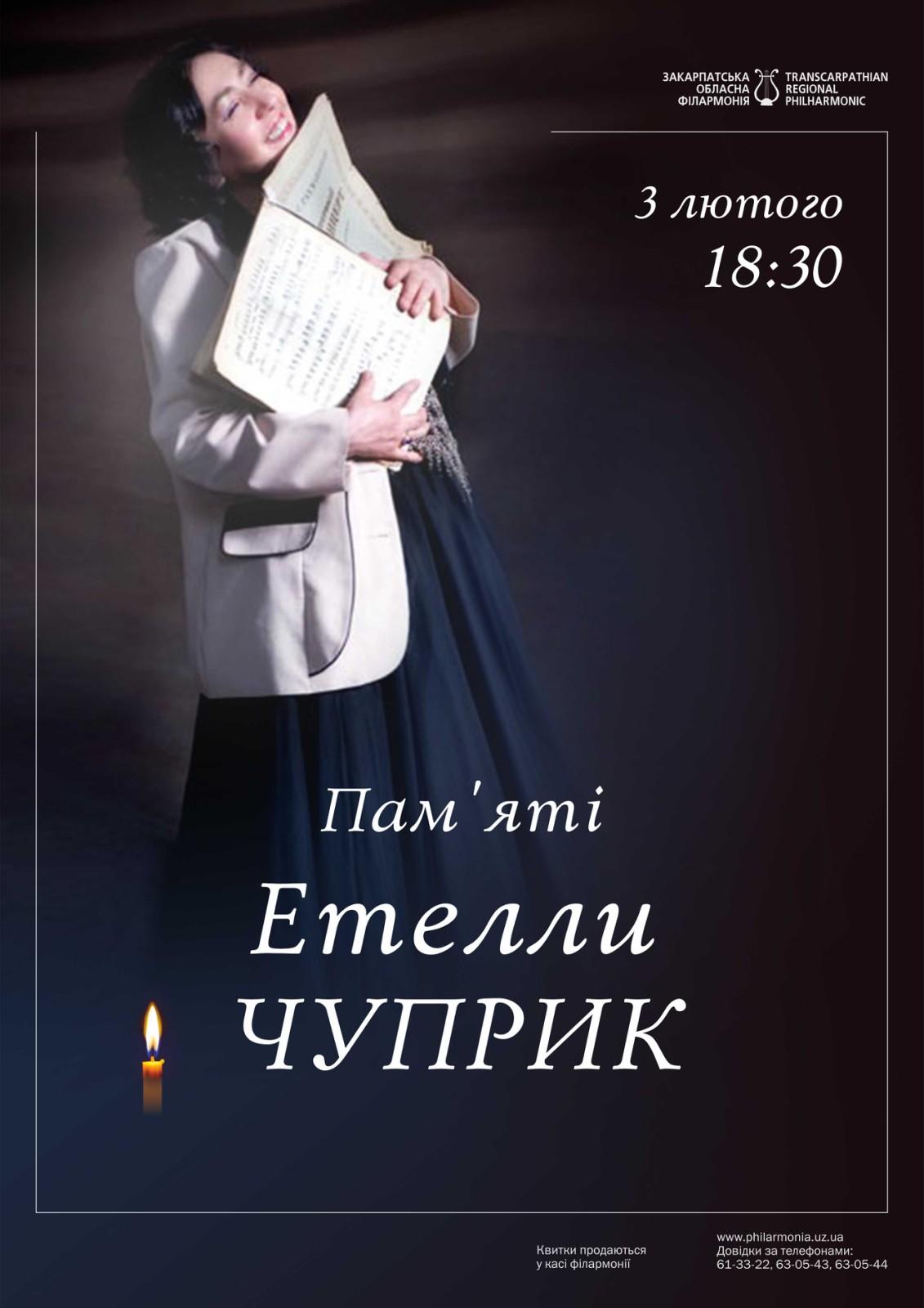 Закарпатська обласна філармонія запрошує на концерт пам'яті Етелли Чуприк