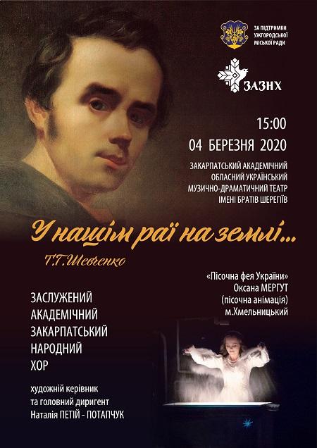 Закарпатський народний хор присвятить свій перший весняний концерт Тарасові Шевченку