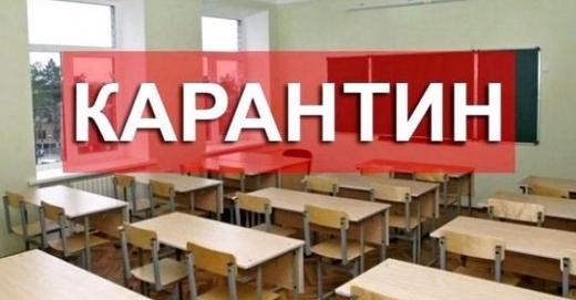 Від сьогодні школи та дитсадки Мукачева та прилеглих шести сіл ОТГ на карантині
