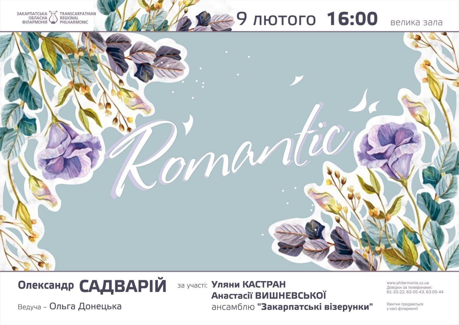 В Ужгороді можна буде почути концертну програму Олександра Садварія «Romantic»
