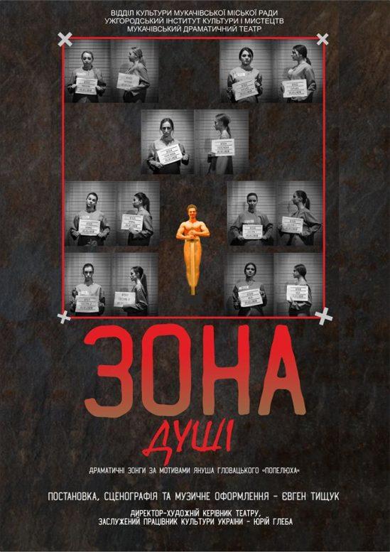 """В Мукачеві покажуть виставу """"Зона душі"""""""