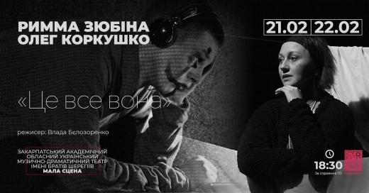 Закарпатський облмуздрамтеатр запрошує на виставу за участі відомої акторки Римми Зюбіної
