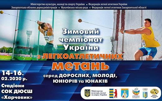 Зимовий чемпіонат України з легкоатлетичних метань відбудеться в Мукачеві