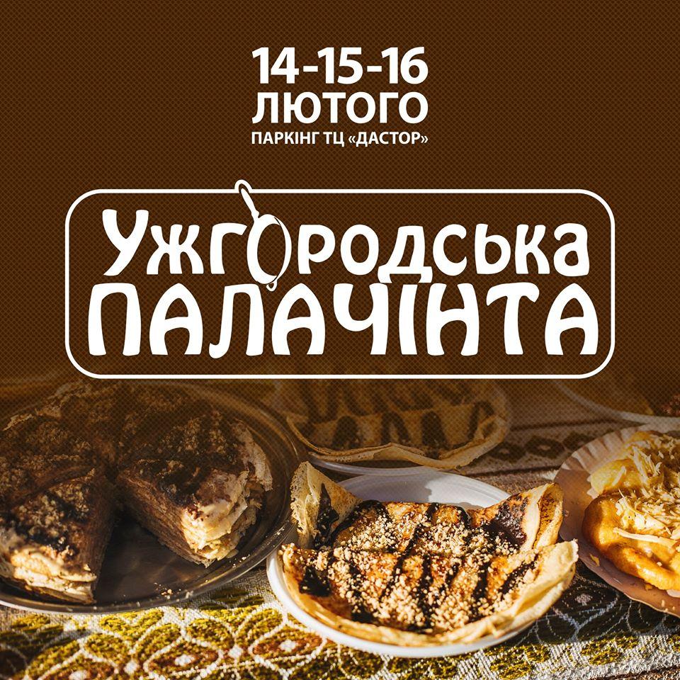 """Стала відомою програма цьогорічної """"Ужгородської Палачінти"""""""