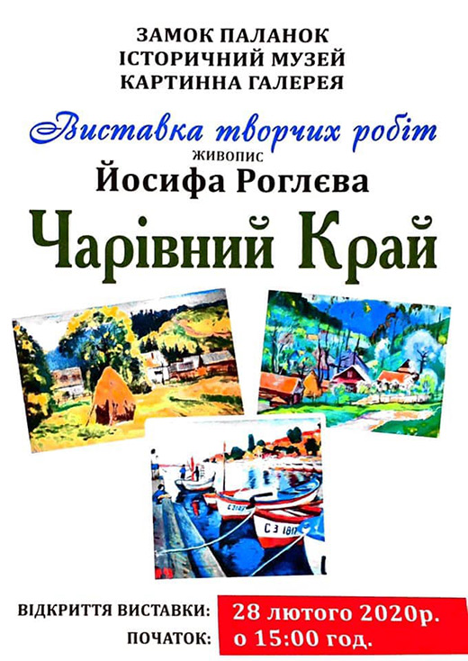 В Мукачеві пройде персональна виставка живопису Йосифа Роглєва