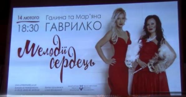 """В Ужгороді лунали """"Мелодії сердець"""" сестер Гаврилко"""