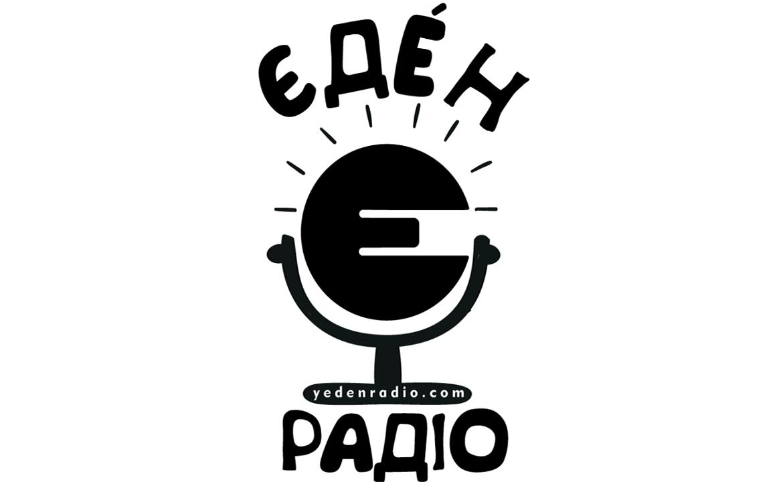 """Кожен охочий зможе стати учасником прямого ефіру закарпатського радіо """"Єден"""""""