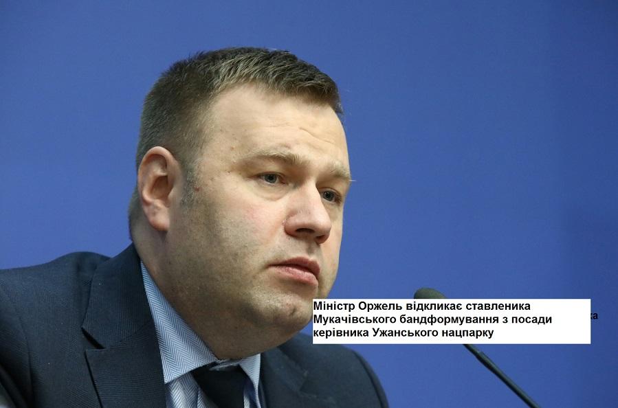 Міністр енергетики Оржель визнав неправомірність свого наказу про призначення в.о. директора Ужанського нацпарку (документ)
