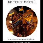 До Дня Героїв Небесної Сотні у Закарпатській обласній бібліотеці відбудеться вечір пам'яті
