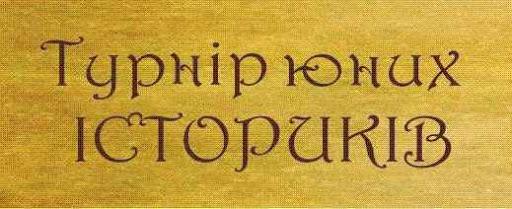 В Ужгороді відбудеться ХХІІ Всеукраїнський турнір юних істориків