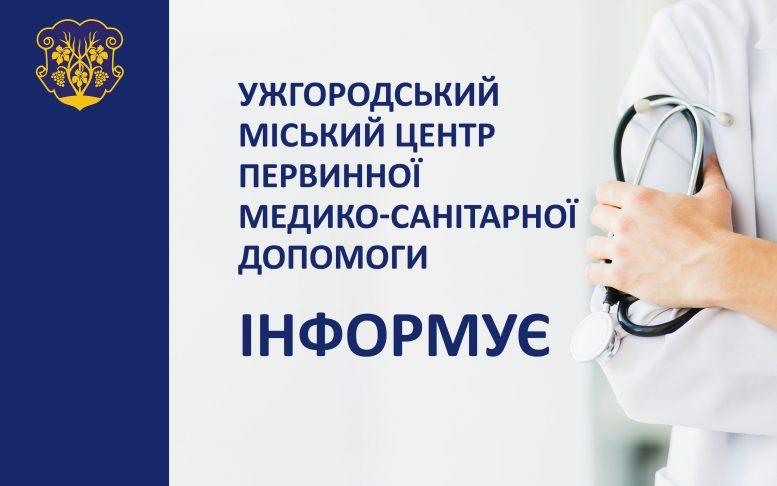 Інформація про роботу амбулаторій та інших лікувальних закладів Ужгорода