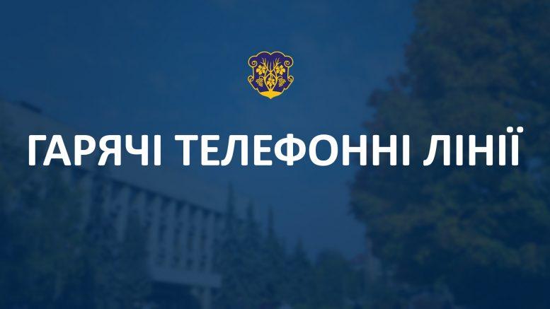 Гарячі телефонні лінії для надання допомоги соціально незахищеним особам Ужгорода