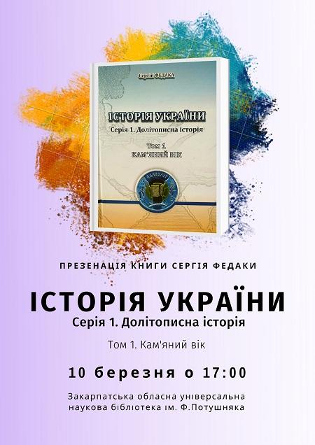 """Перший том """"Історії України"""" Сергія Федаки презентують в Ужгороді"""