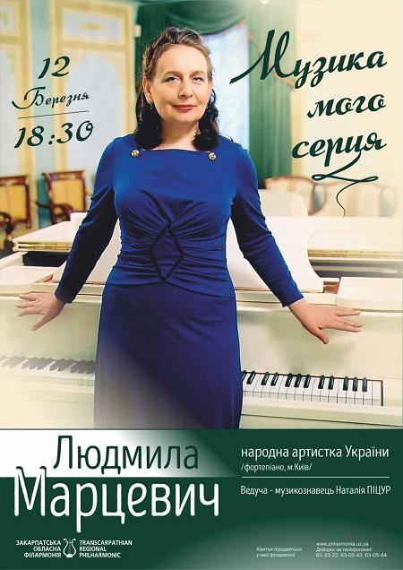 До Ужгорода завітає з концертом відома піаністка Людмила Марцевич