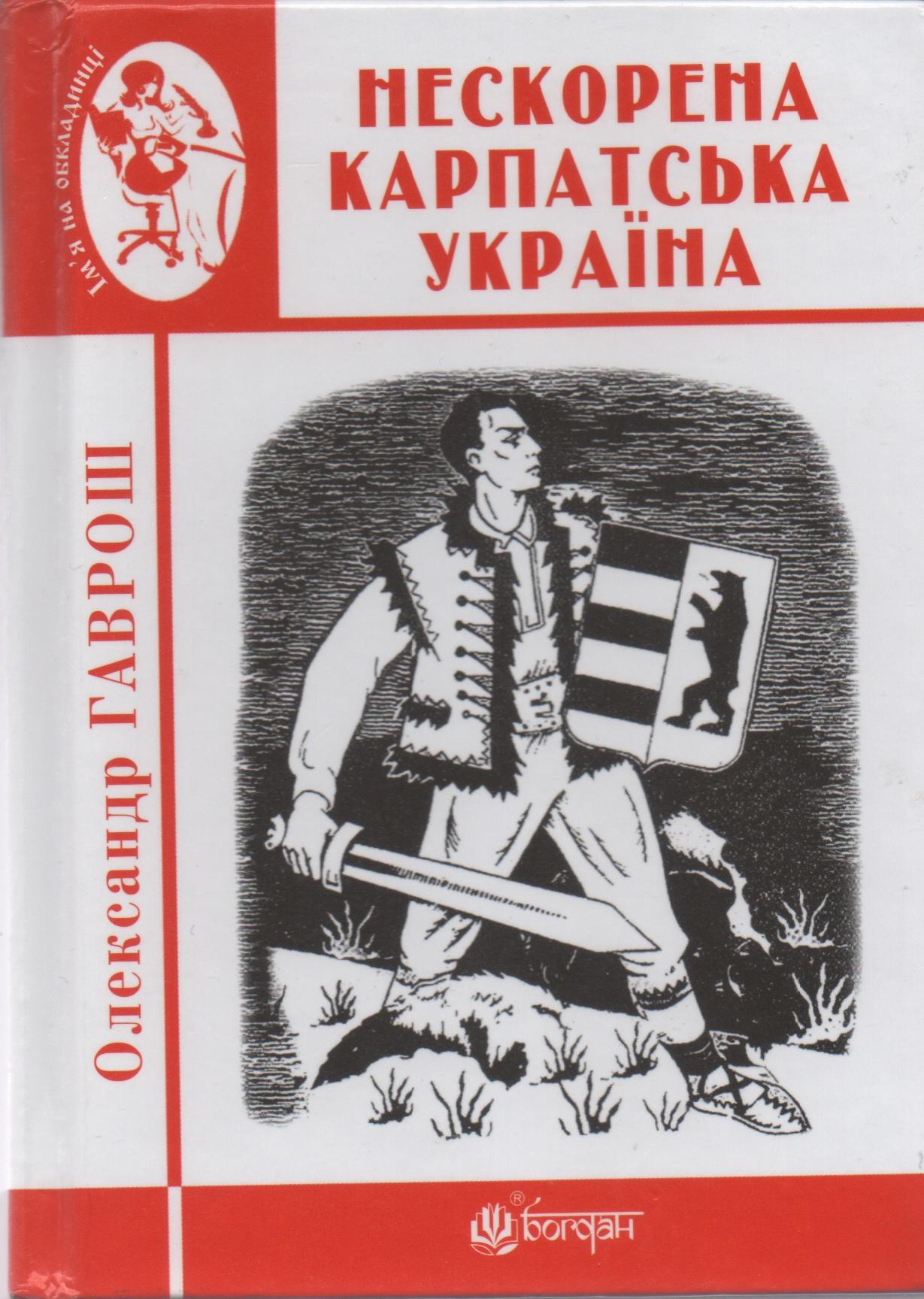 Нові видання про Карпатську Україну представлять у Закарпатській обласній бібліотеці