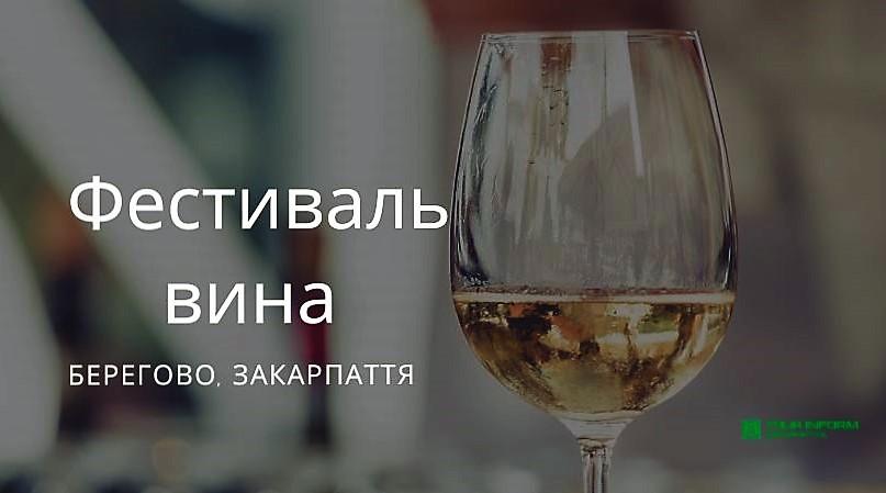Міжнародний фестиваль вина «Біле вино» у Берегово чекає гостей