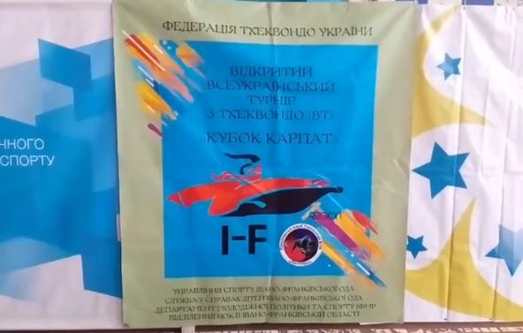 Закарпатські тхеквондисти вдало виступини на «Кубку карпат» в м. Івано-Франківськ