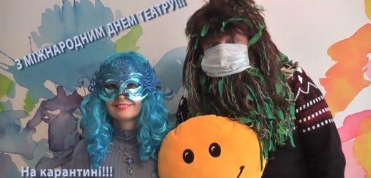 """З Міжнародним днем театру """"на карантині"""" оригінально привітали студенти Ужгородського інституту культури (відео)"""