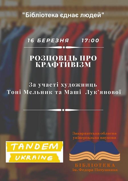 В Ужгороді у бібліотеці пройде воркшоп зі створення текстильної книги