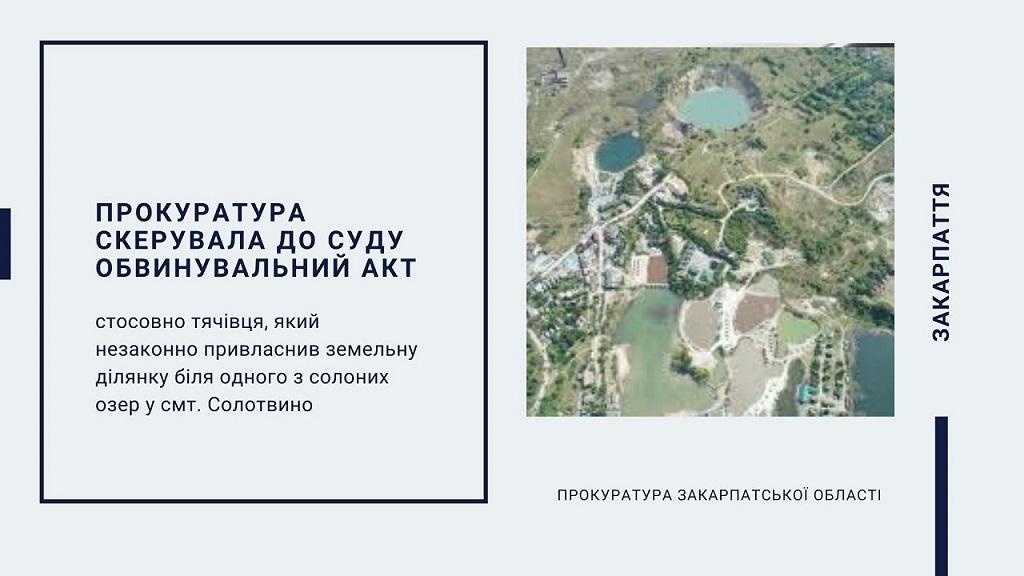Закарпатець незаканно заволодів землею біля солоних озер на Тячівщині