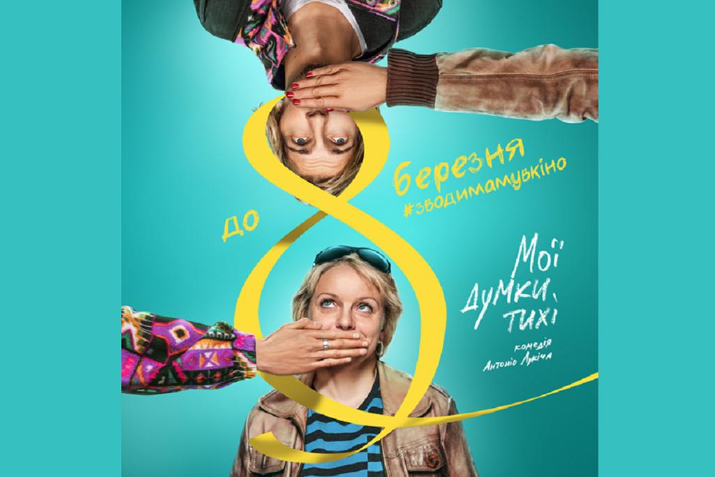 """Ужгородці знову зможуть побачити фільм """"Мої думки тихі"""" на великому екрані"""