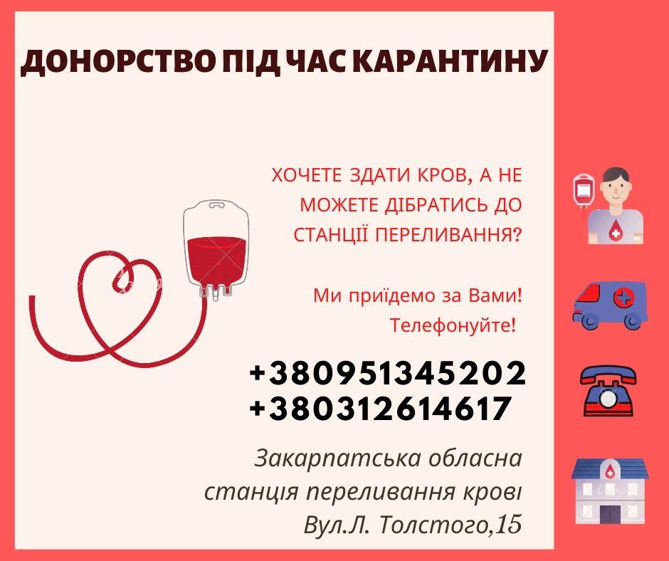 За бажаючими здати кров донорами Закарпатська обласна станція переливання крові відправлятиме транспорт