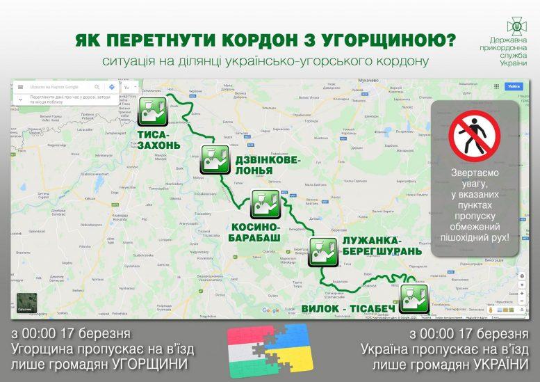 Яка ситуація на українсько-угорському кордоні, хто і де може його перетнути?