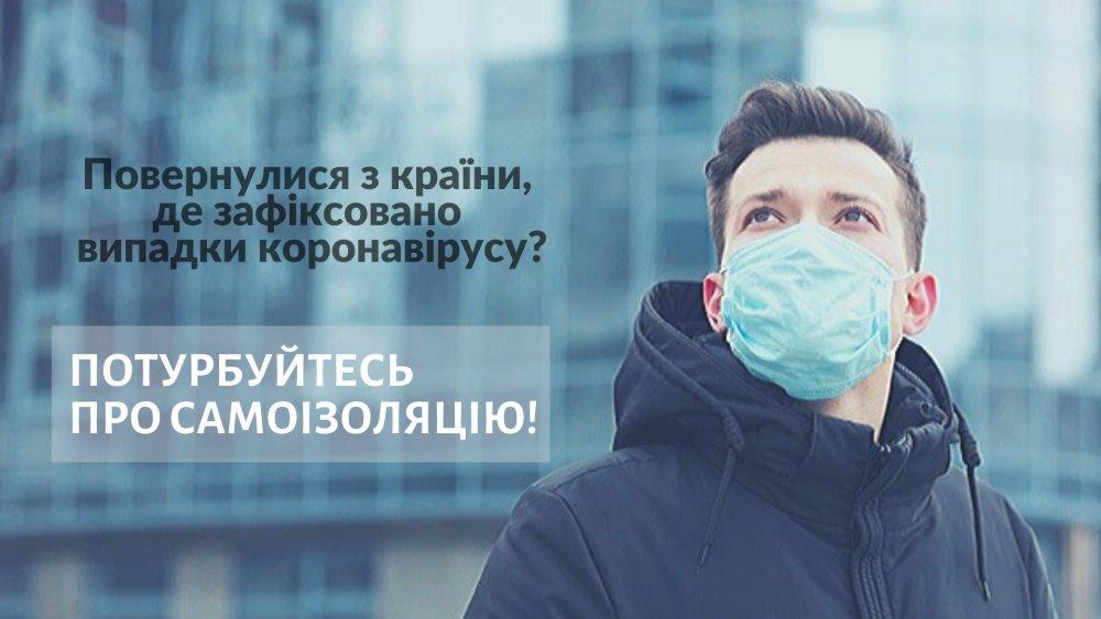 Ужгородців, які повертаються із країн із підвищеним ризиком зараження коронавірусом, просять самоізолюватися та телефонувати сімейним лікарям